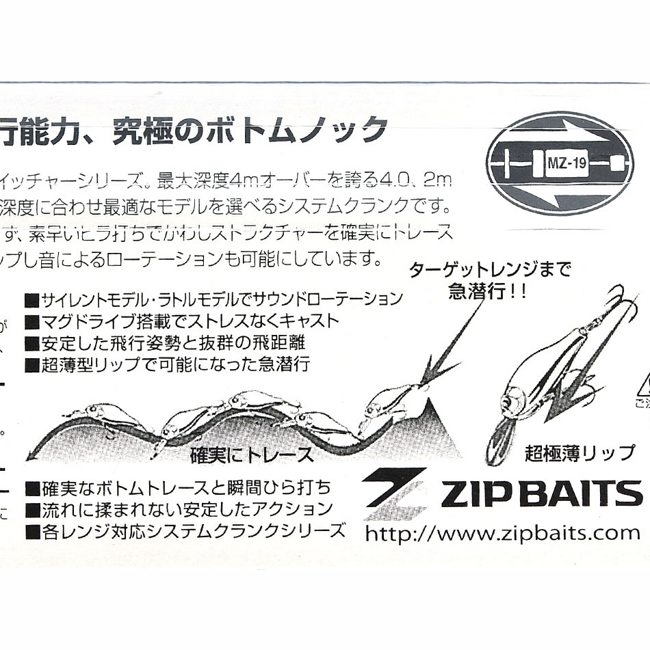 Воблер Zip baits B-Switcher 4.0 - 101M